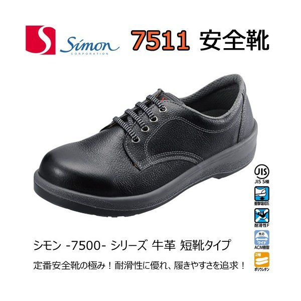 DIC シモン7511