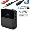 Bluetooth 5.0 トランスミッター レシーバー ブルートゥース 送信機 2in1 テレビ Bluetooth受信機 送信機 一台二役 bluetooth 2台同時接続 aptX HD aptX LL対応 ワイヤレス オーディオ 低遅延 低ノイズ 22H連続運転 RCA AUX SPDIF接続・・・
