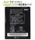 【Web限定】4.5型SIMフリースマートフォンLiquid Z330純正電池パック