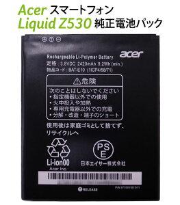 【送料無料 Web限定】5.0型SIMフリースマートフォンLiquid Z530純正電池パック