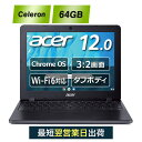 【CMでも話題のノートパソコン!】新品 中古より安い Office非搭載 Chromebook クロームブック Acer ノートPC 712 12.0インチ C871T-A14P インテル Celeron プロセッサー 5205U 4GBメモリ 64GB タッチパネル搭載
