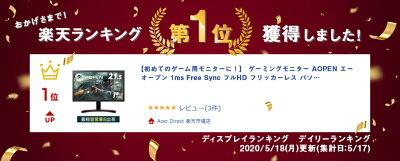 【初めてのゲーム用モニターに!】ゲーミングモニター AOPEN エーオープン 1ms Free Sync フルHD フリッカーレス パソコン(PC)モニター 21.5インチ スピーカー内蔵 新品 ディスプレイ Acer(エイサー) MX1シリーズ 22MX1Qbmiix PS4 FPS・・・ 画像1