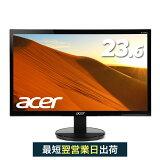 【豊富な入力端子でコスパ抜群!】パソコン(PC)モニター HDMI端子 23.6インチ 液晶ディスプレイ フルHD PS4 新品 Acer エイサー K242HQLbid 5ms 壁掛け VESA ゲーム ゲーミング 中古より安い 24インチ相当