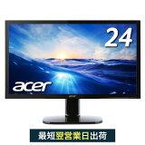 【豊富な入力端子でマルチに使える】モニター ディスプレイ 24インチ HDMI スピーカー内蔵 DVI-D ミニD-Sub Acer ブルーライトカット フルHD TN 非光沢 LEDバックライト フリッカーレス KA240Hbmidx PC用 ゲーム ゲーミング