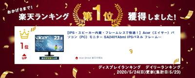 【IPS・スピーカー内蔵・フレームレスで快適!】Acer(エイサー) パソコン(PC)モニター SA240YAbmi IPSパネル フレームレス フルHD 4ms 液晶モニター 23.8インチ HDMI VGA端子 スピーカー内蔵 PCモニター PCディスプレイ 新品・・・ 画像1