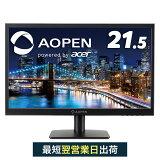 【フルHD・HDMI対応でこの値段!】パソコン(PC)モニター 液晶モニター ディスプレイ 21.5インチ 新品 ワイド 非光沢 フリッカーレス ブルーライトシールド TNパネル テレビゲーム Acer AOPEN(エーオープン) 22CX1Qbi