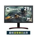 【初めてのゲーム用モニターに!】ゲーミングモニター AOPEN エーオープン 1ms Free Sync フルHD パソコン(PC)モニター 21.5インチ スピーカー内蔵 新品 ディスプレイ Acer(エイサー) 22MX1Qbmiix・・・