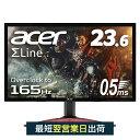 【120Hz・144Hzに対応したゲーム推奨モデル!】Switch PS4 ゲーミングモニター 新品 ディスプレイ PC スピーカー内蔵 23.6インチ 非光沢 フルHD 0.5ms 165Hz HDMI PCモニター 24インチ相当 テレビゲーム Acer(エイサー) KG241QSbmiipx・・・