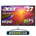 【WQHDの高解像度で画面広々!】エイサー Acer パソコンモニター RC271Usmidpx 27インチ WQHD(2560 x 1440) 非光沢 IPS スピーカー内蔵 フレームレス 4ms HDMI DisplayPort DVI-D入力対応 PCモニター PCディスプレイ 新品・・・