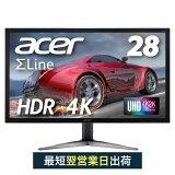 【4Kかつ高速応答1msで迫力のゲームプレイを!】ゲーミングモニター 4K 27インチ相当 HDMI 新品 1ms 60Hz Free-Sync ディスプレイ Acer エイサー DisplayPort HDR Ready 330cd KG281KAbmiipx 非光沢