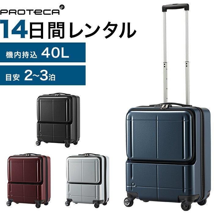 【レンタル】スーツケース 送料無料 旅行 TSAロック≪14日間プラン≫エース プロテカ マックスパスH2s(ファスナータイプ)/機内持込サイズ 40リットル 0276114 スーツケースレンタル