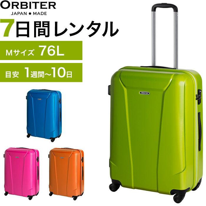 【レンタル】スーツケース 送料無料 旅行 TSAロック≪7日間プラン≫エース オービター オービター4(ファスナータイプ)/Mサイズ 76リットル 0403707 スーツケースレンタル