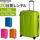 【レンタル】スーツケース 送料無料 旅行 TSAロック≪20...
