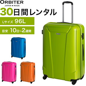 01d381b1ab 【レンタル】スーツケース 送料無料 旅行 TSAロック≪30日間プラン≫エース