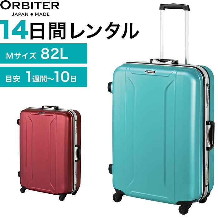 d269009755 【レンタル】スーツケース 送料無料 旅行 TSAロック≪14日間プラン≫エース