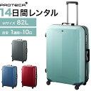 【レンタル】スーツケース 送料無料 旅行 TSAロック≪14...