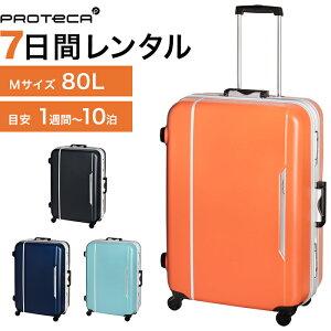 821c001f4a 80L レンタル|スーツケース・キャリーケース 通販・価格比較 - 価格.com