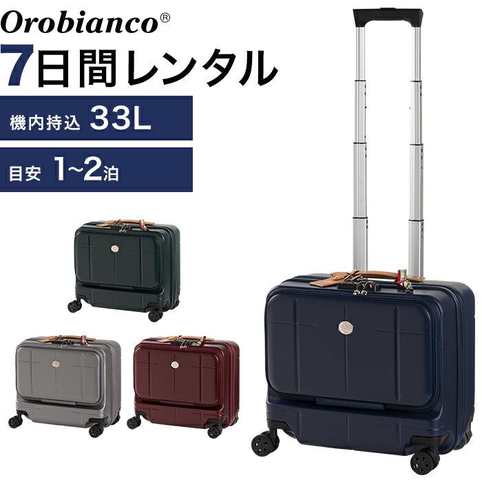 【レンタル品】スーツケース 送料無料 旅行 TSAロック≪7日間プラン≫オロビアンコ ARZILLO 横型(ファスナータイプ)/機内持込サイズ 33リットル 0971107 スーツケースレンタル