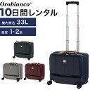 【レンタル】スーツケース 送料無料 旅行 TSAロック≪10...