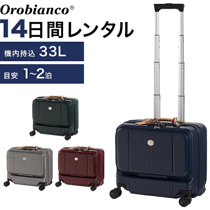 【レンタル品】スーツケース 送料無料 旅行 TSAロック≪14日間プラン≫オロビアンコ ARZILLO 横型(ファスナータイプ)/機内持込サイズ 33リットル 0971114 スーツケースレンタル
