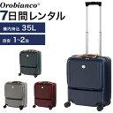 【レンタル】スーツケース 送料無料 旅行 TSAロック≪7日...