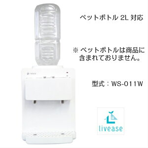 卓上 livease(リヴィーズ)ペットボトル式コンパクトウォーターサーバー WS-011W ホワイト
