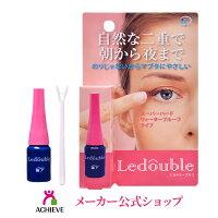 二重瞼形成化粧品【ルドゥーブル2ml】