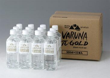 【送料無料】厳選された天然水ヴァルナパイGOLD(πウォーター)(500ml×12本)