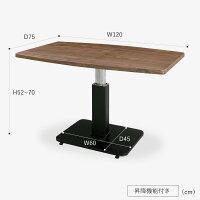テーブルリフティングテーブル(昇降式)木製ジオリフトテーブルW120×D75×H52~70cm