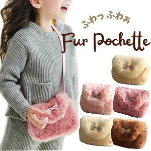 ポシェット 子供 キッズ ファー 女の子 プレゼント リボン かわいい パーティー メール便 送料無料 kb-012