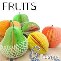 付箋 文房具 メモ用紙 フルーツ りんご 果物 かわいい おもしろ 雑貨 パーティ 大人 女子 全6種 hmp-014