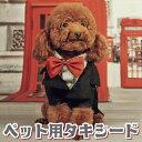 犬 タキシード 服 コスチューム 猫 ペット ハロウィン クリスマス ネクタイ フォーマル pw-015 1
