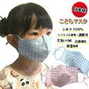 マスク 子供用 小さいサイズ 子供サイズ シルク 市松模様 日本製 立体 国産 桐生マスク 布マスク 洗える プレゼント ギフト msk-017