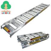 <1本単品>【折りたたみ式アルミブリッジAKOB-180-25-0.2[ALUMISアルミス]】<送料無料・地域限定販売>最大積載荷重約0.2t/1本[アルミ製ブリッジアルミラダーレールアルミ製ラダーレールアルミスロープアルミ製スロープ道板歩み板運搬用品]
