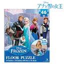 ディズニー アナと雪の女王 グッズ おもちゃ ゲーム アナ エルサ 大きなパズル 46ピース