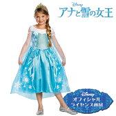 ハロウィン アナと雪の女王 グッズ ドレス エルサ 子供 衣装 アナと雪の女王 ディズニー公式コスチューム あす楽