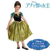 ハロウィン アナと雪の女王 ドレス 子供 アナ コスチューム 衣装 コスプレ 仮装 ディズニー 公式 女の子 キッズ 服 あす楽