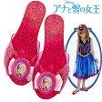 ハロウィン アナと雪の女王 グッズ コスチューム サンダル 靴 コスプレ ディズニー プリンセス