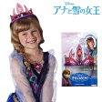 ハロウィン アナと雪の女王 グッズ 王冠 ティアラ アクセサリー コスチューム 小道具 コスプレ ディズニー プリンセス