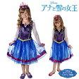 ハロウィン アナと雪の女王 ドレス 子供 アナ コスチューム 衣装 ディズニー 公式 コスチューム