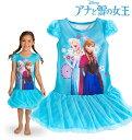 アナと雪の女王 グッズ アナ エルサ女の子用 パジャマ ナイトウェアー アナ雪 ディズニー プリンセス 公式 ライセンス