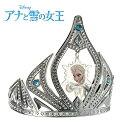 アナと雪の女王 グッズ アナと雪の女王 エルサ 女の子用 ティアラ ハロウィン コスプレ グッズ ドレス アクセサリー