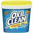 オキシクリーン アメリカ 送料無料 OXI CLEAN 5LBS 2.7kg 洗剤 酸素系漂白剤 ブリーチ 万能クリーナー 洗濯 クリーニング グッズ