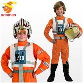 ハロウィン スターウォーズ Xウイング パイロット コスプレ コスチューム 子供 男の子 キャラクター 衣装 仮装 グッズ