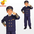 パイロット子供用ハロウィンコスプレ衣装コスチューム/AirlinePilotChild3748