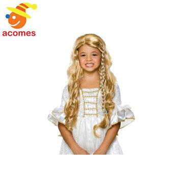 金髪 おさげ ウィッグ かつら ロング 子供 女の子 三つ編み ブレイズ コスプレ 仮装 グッズ