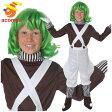 夢のチョコレート工場 ウンパルンパ風 クラシック 子供用 衣装 ハロウィン コスチューム チャーリー
