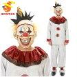 ピエロ コスプレ 衣装 ハロウィン 大人用 コスチューム マスク イベント パーティー 不気味 怖い 恐怖