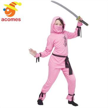 忍者 エキゾチック ピンク 子供用 くのいち 衣装 コスプレ クリスマス ハロウィン イベント パーティー 演劇 舞台