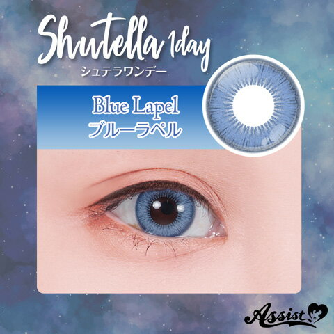 コンタクトレンズ・ケア用品, カラコン・サークルレンズ Shutella 1Day